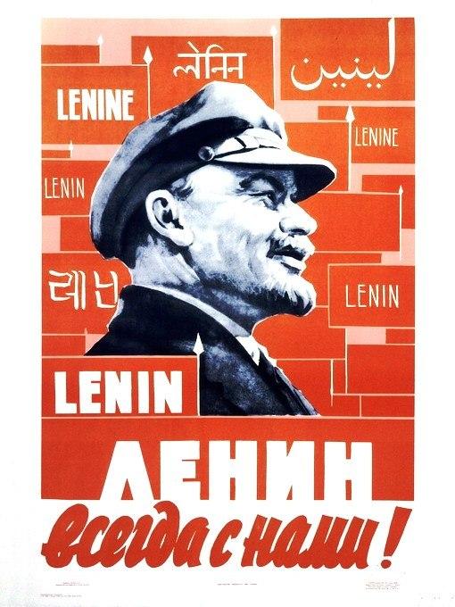 Приглашаем магнитогорцев почтить память В.И.Ленина 21 января